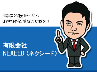 社名が「有限会社 NEXEED(ネクシード)」になりました。